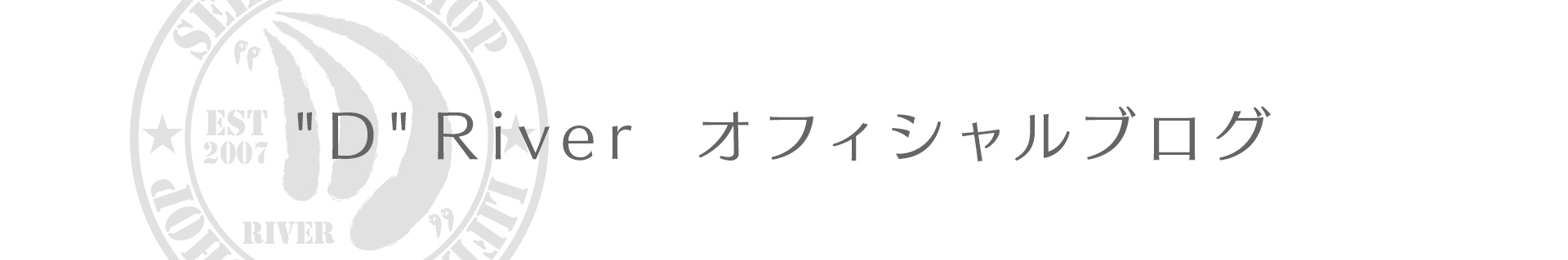 """D"" River 【ディーリバー】オフィシャルブログ"