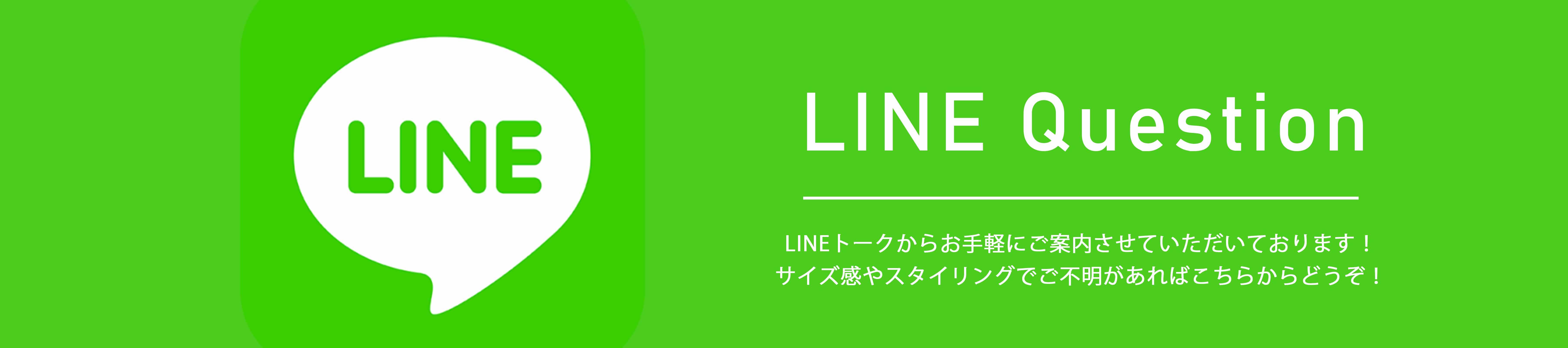 LINE接客、はじめました!